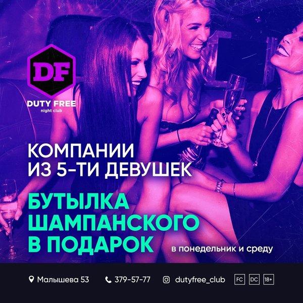 Вакансии в ночных клубах екатеринбурга кальянщик москва в клубах