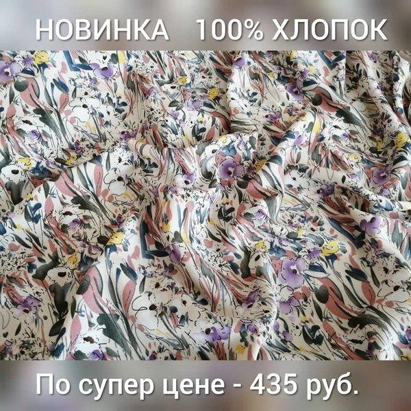 Купить ткань в брянске советский район купить ткани смоленск