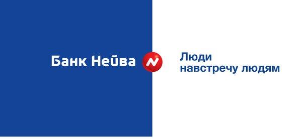 взять кредит в нейва банке в челябинске