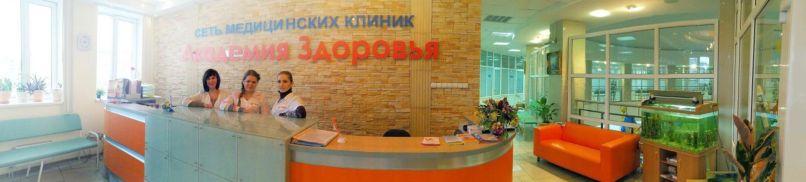 фотография Медицинской клиники Академия здоровья на проспекте Ленина