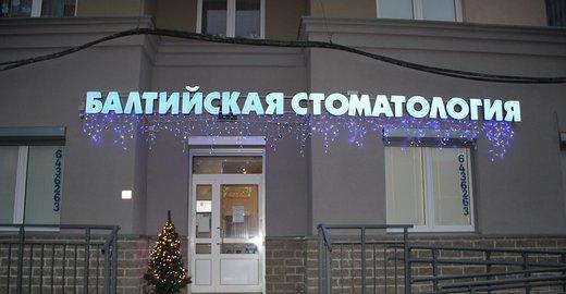 фотография Балтийская стоматология на улице Катерников