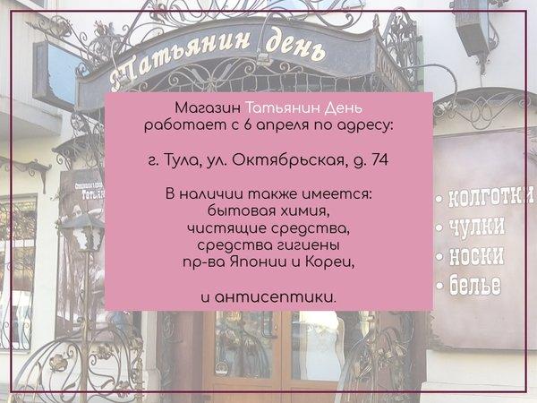 магазины женского нижнего белья в туле адреса
