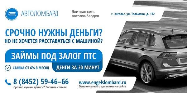 Автоломбард энгельс продажа залоговых автомобилей банками пермь