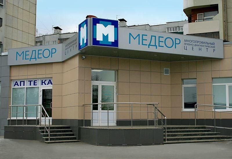фотография Многопрофильного лечебно-диагностического центра Медеор на улице Дружбы