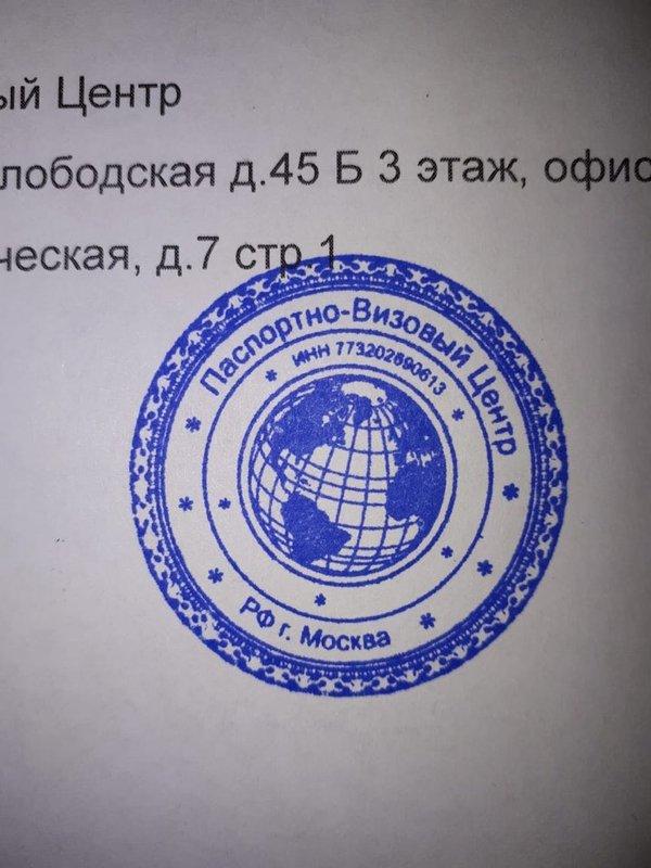 04403f6aebd5 Отзывы о компании по изготовлению печатей и штампов Гильдия на метро  Медведково