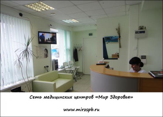 Фотогалерея - Медицинский центр Мир Здоровья на Морской набережной