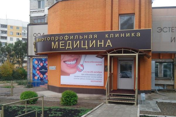 фотография Многопрофильной клиники Медицина на Ново-Садовой улице, 311