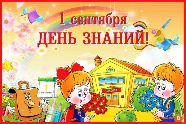 Картинки по запросу https://www.livejournal День знаний картинки с анимацией.com/inbox/