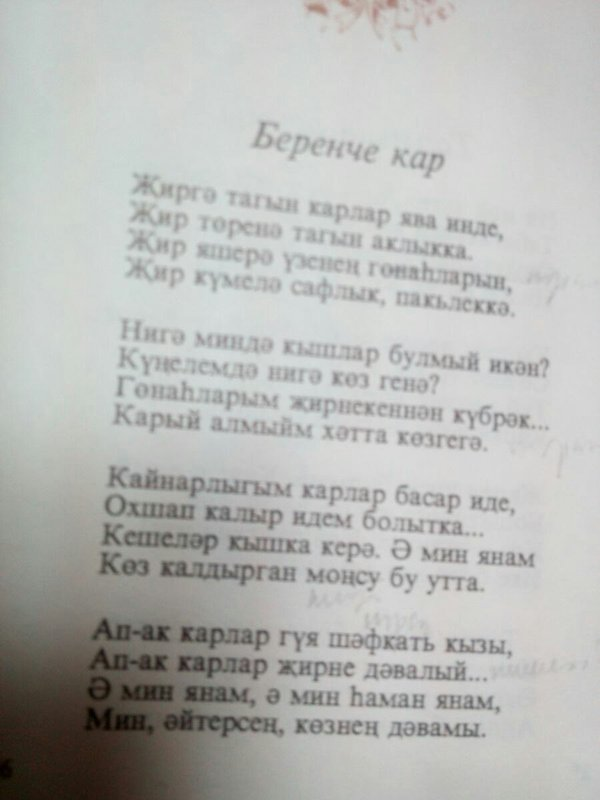 эни турында сочинение татарча