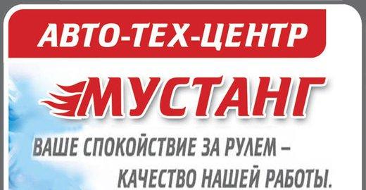 фотография СТО Мустанг на улице 22 Партсъезда, 51г/1