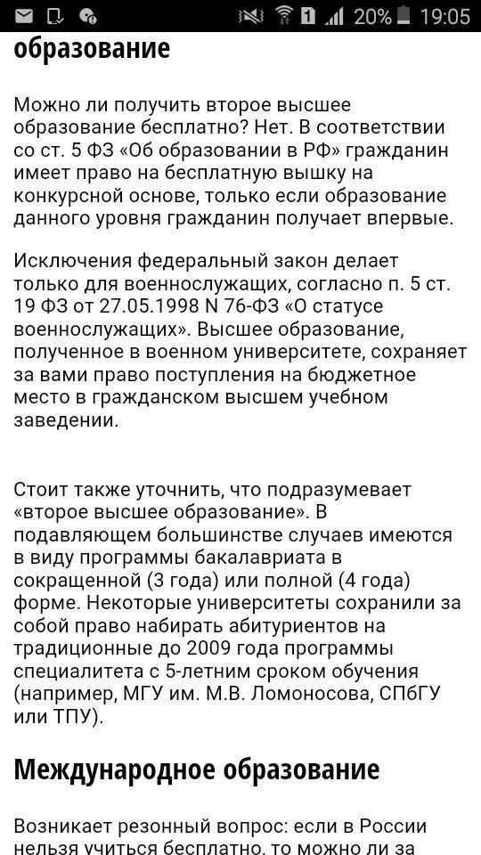 Указ президента рф от 02. 12. 2005 n 1396.