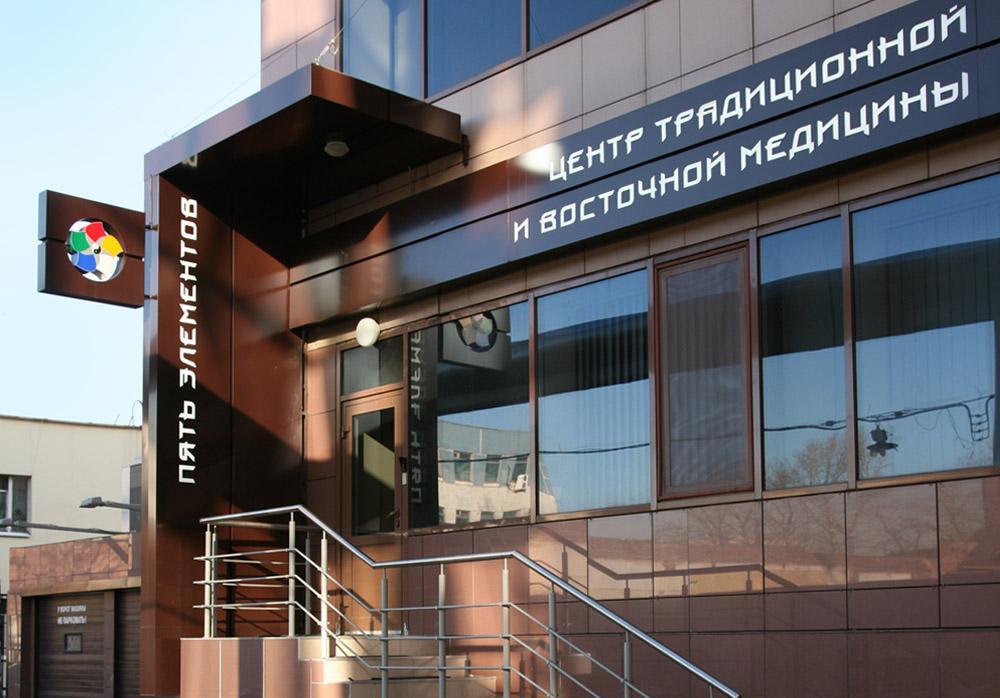 фотография Медицинского центра Пять Элементов