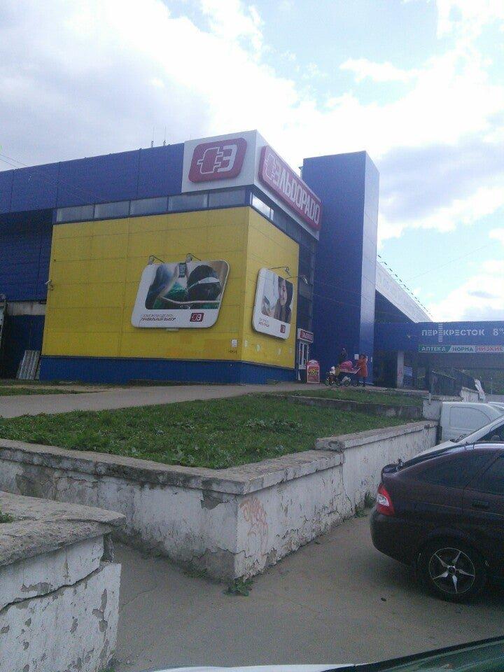 29ed8ebcf3e Магазин бытовой техники и электроники Эльдорадо на улице Щербакова в  Мытищах - отзывы