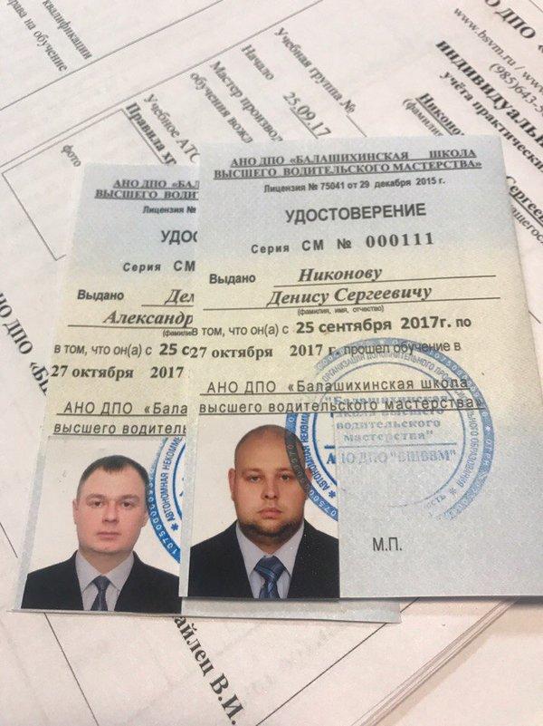 Отзывы о автошколе idriver в Балашихе Курсы Москва Развернуть