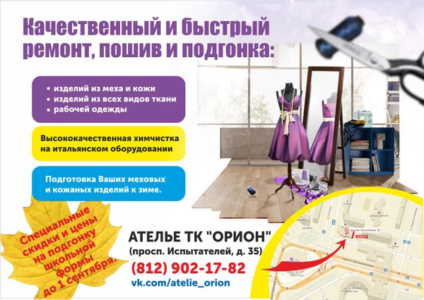 Ателье-химчистка в ТК ОРИОН - отзывы, фото, цены, телефон и адрес ... a77887f8470