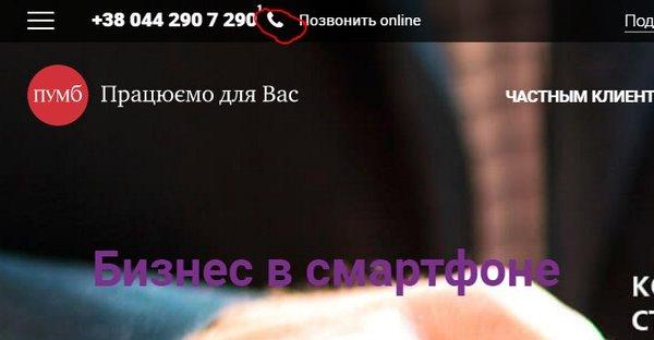 Уточнить данный вопрос также можно в Call Center ПУМБ по номеру по Украине  и из-за границы, пункт 2 голосового меню для связи с оператором). 90d932bf068