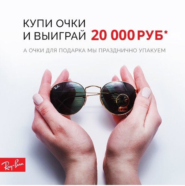 Прайс-лист магазин очков Ray-Ban RB-Ochki на Спартаковской площади ... 2d8da791ea1