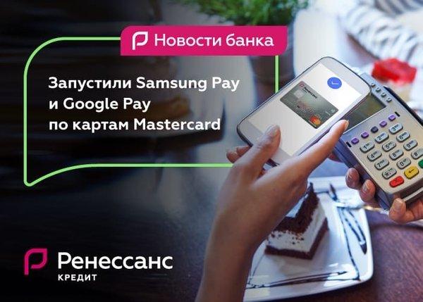 Как заплатить кредит в ренессанс через приложение