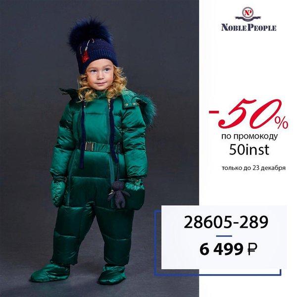 2c53603bf017 Официальная группа Вконтакте магазина детской одежды Bebakids в Котельниках