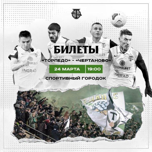 Торпедо москва официальный сайт форум клуба фк клуб закрытых знакомств москва