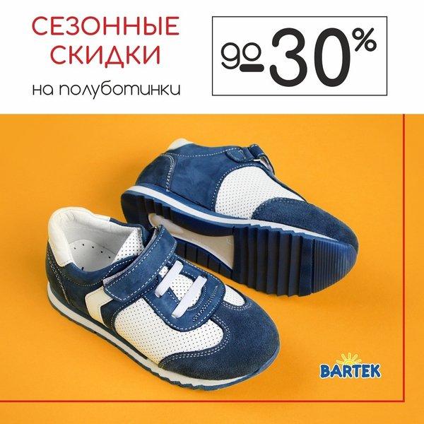 ea3297c83 Сеть магазинов детской ортопедической обуви Bartek в ТЦ Совенок ...