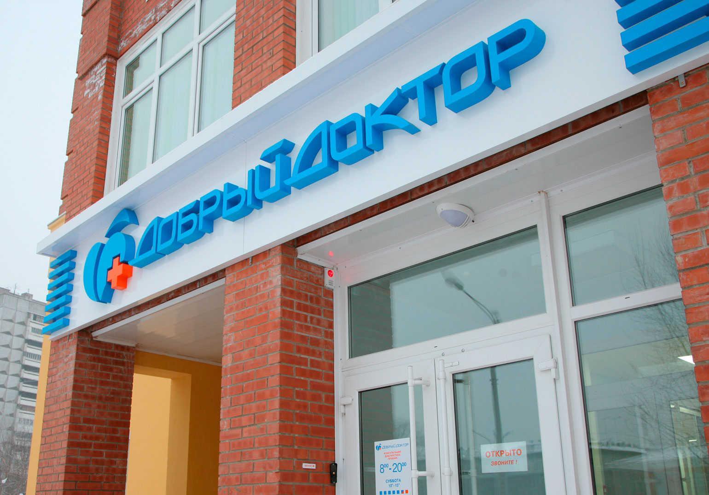 фотография Клиники Добрый Доктор на улице Урицкого