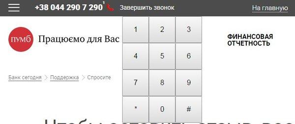Отзывы о Пумб на метро Сырец - Финансы - Киев 8b870d6ac9a