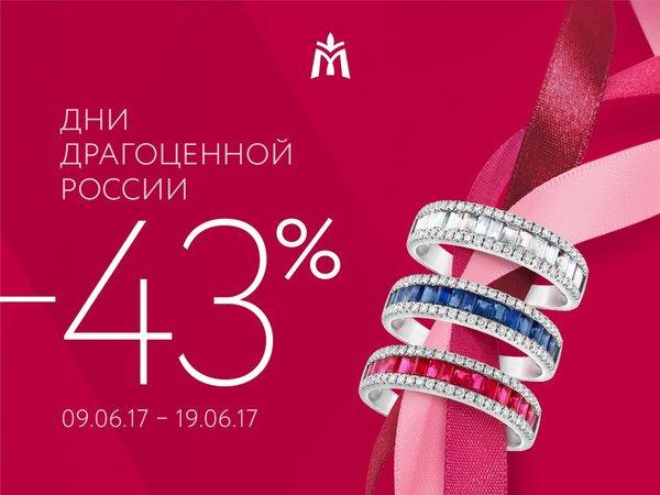 Московский ювелирный завод коллекция цветочный гороскоп цена мак