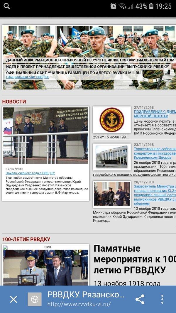 4e916b066031 Отзывы о Рязанское гвардейское высшее воздушно-десантное командное ...