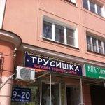 Магазин нижнего белья Трусишка - отзывы, фото, каталог товаров, цены ... 2d29ce08742