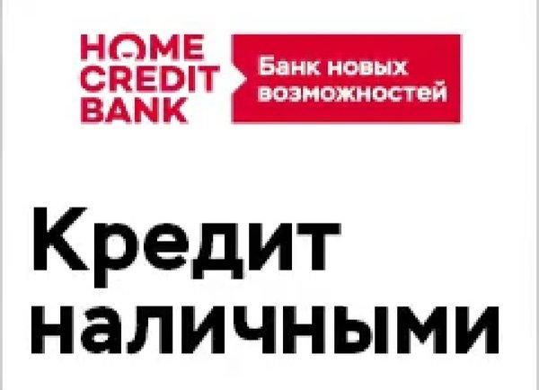 хоум кредит банк новосибирск отзывы