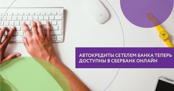 Подать заявку онлайн банк сетелем