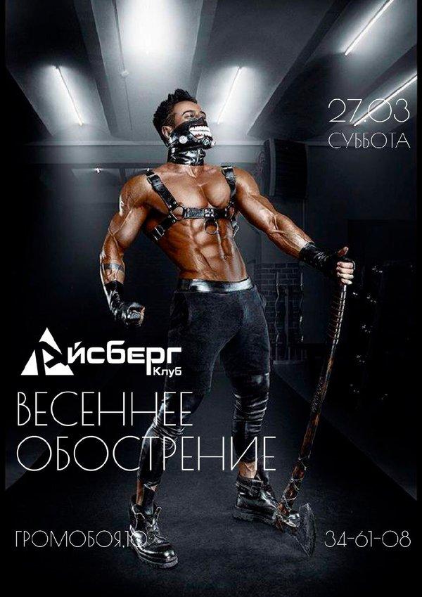 Сайт ночного клуба айсберг сайт ночного клуба ленинский