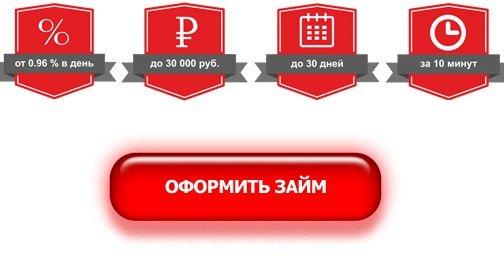 Займ адреса иркутск