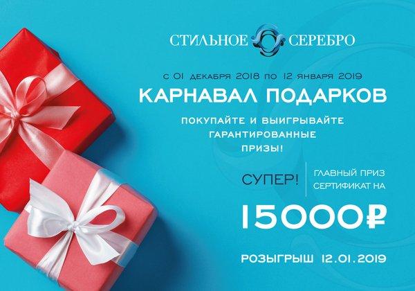 1 декабря в розничных магазинах сети «Стильное Серебро» стартует акция  «Карнавал подарков»! Условия акции будут у нас на сайте e2ca213cd74