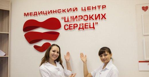 фотография Медицинского центра Широких Сердец на улице Владимира Невского