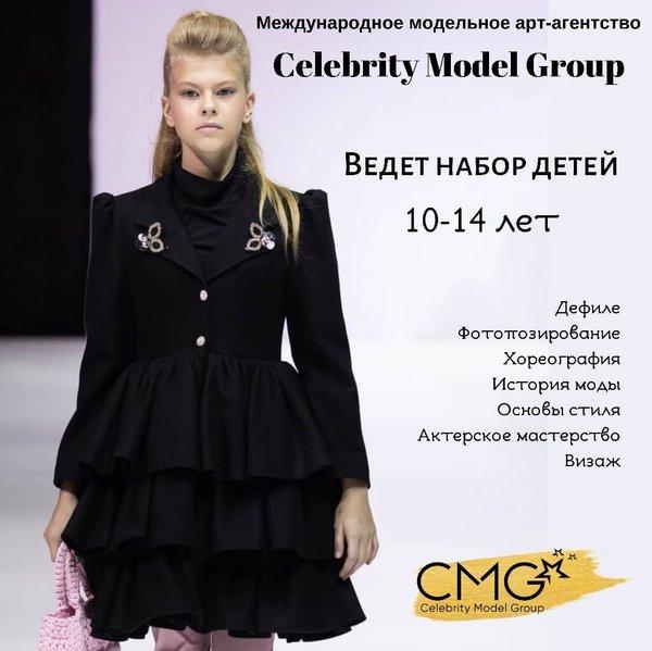 Модельный бизнес новокузнецк работа для девушек ночных клубе москвы