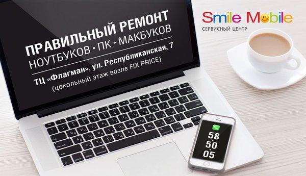 9132e3a0cb2e при работе используем только качественные расходные материалы. Ремонт  ноутбуков, смартфонов, планшетов ...