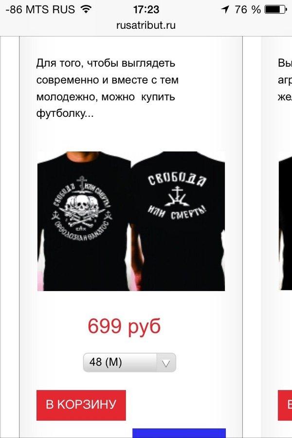 Отзывы о магазин правильной атрибутики Rus Atribut - Магазины ... 22dd2192357