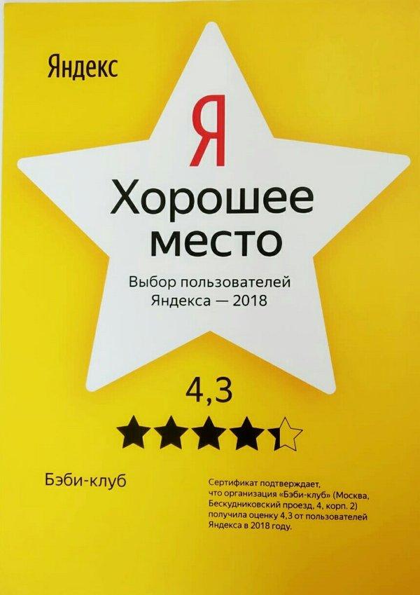 бэби клуб москва официальный сайт цены