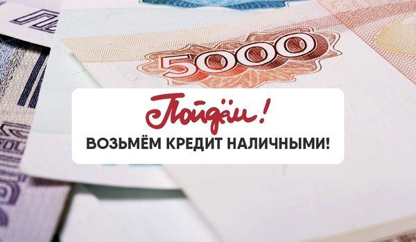 кредит гражданину таджикистана в россии