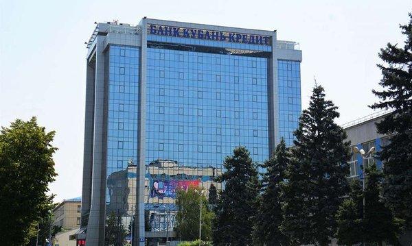 Армавир кредит банк адрес