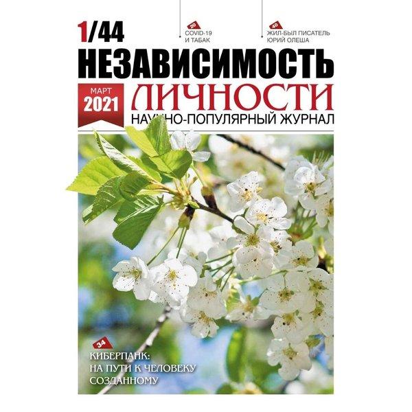Журнал наркология официальный сайт клиника алкоголизм подольск