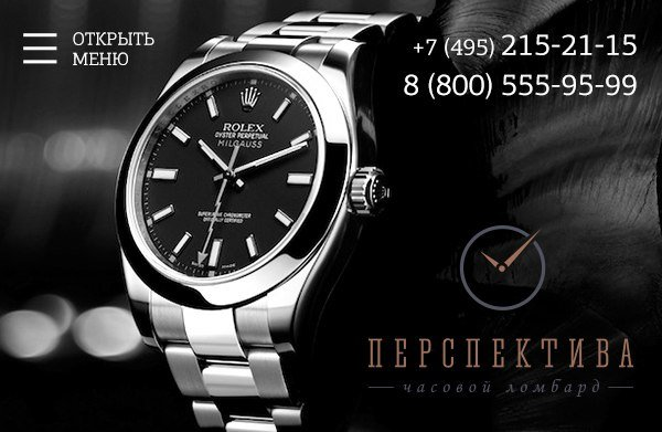 Часы ломбард хроноленд часов 38 ломбард