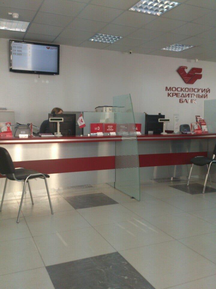 московский кредитный банк таганская банк хоум кредит в екатеринбурге адреса и время работы
