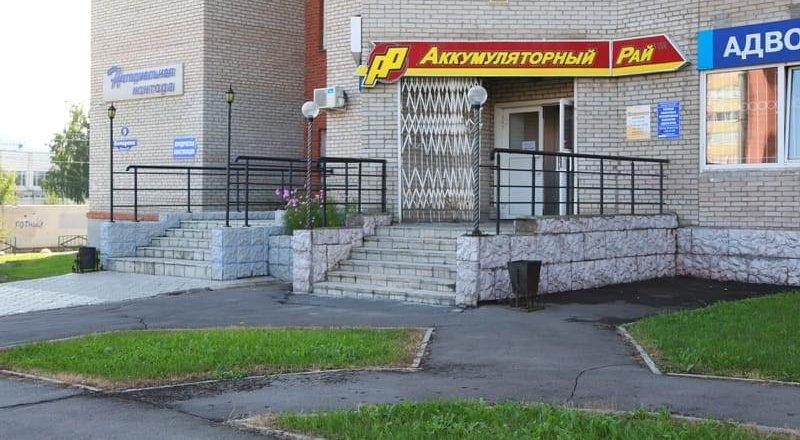 фотография Магазина Аккумуляторный рай на улице Крупской