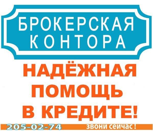 брокерская контора красноярск помощь в получении кредита