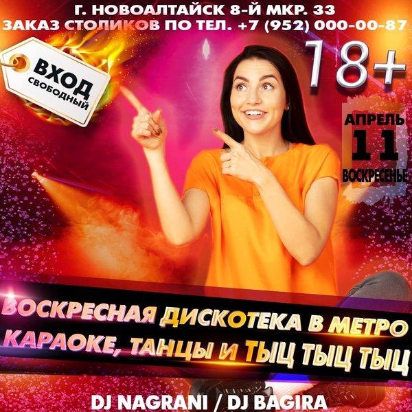 Ночные клубы новоалтайска русские ночные клубы стрептиз