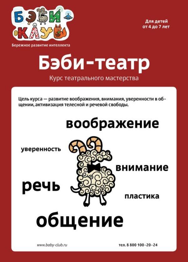 Бэби клуб москва официальный сайт цены ночные клубы рубинштейна спб