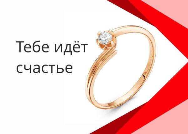 Официальная группа Вконтакте ювелирного магазина Красно золото в  Черноголовке 141679fe2ac